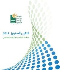 التقرير السنوي 2014 - مركز المناصرة والارشاد القانوني