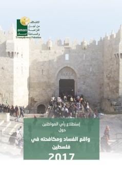 استطلاع رأي المواطنين حول واقع الفساد ومكافحته في فلسطين 2017