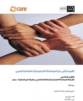 Baseline Assessment of Social Accountability in the Arab World