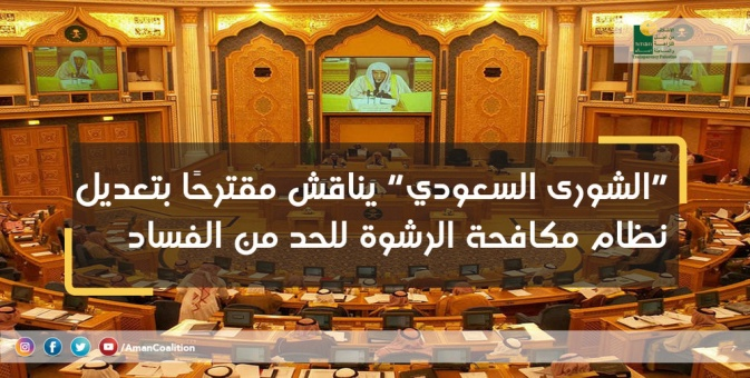 """""""الشورى السعودي"""" يناقش مقترحًا بتعديل نظام مكافحة الرشوة للحد من الفساد"""