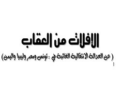 الإفلات من العقاب..( عن العدالة الانتقالية الغائبة في : تونس ومصر وليبيا واليمن)
