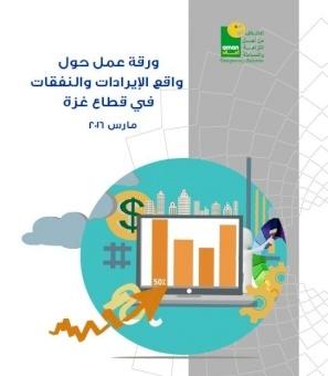 ورقة عمل حول واقع الإيرادات والنفقات في قطاع غزة