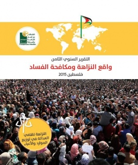 Integrity and Combating Corruption 2015-Report