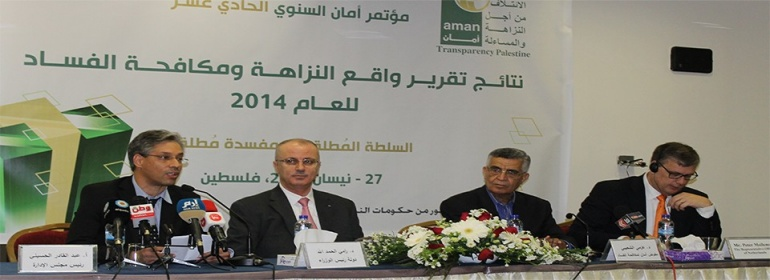 في مؤتمرها السنوي امان تنشر تفاصيل تقرير واقع النزاهة ومكافحة الفساد لعام 2014