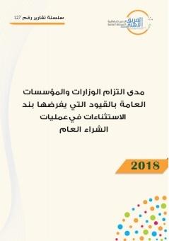مدى التزام الوزارات والمؤسسات العامة بالقيود التي يفرضها بند الاستثناءات في عمليات الشراء العام-2018