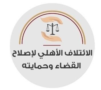 بيان صادر عن الائتلاف الأهلي لاصلاح القضاء وحمايته حول تعديل قانون السلطة القضائية وتشكيل مجلس قضاء أعلى انتقالي
