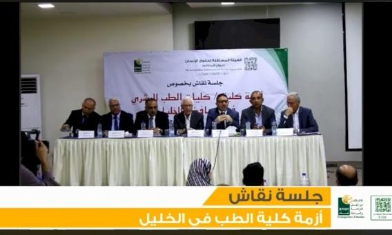 ائتلاف أمان والهيئة المستقلة لحقوق الإنسان يعقدان جلسة استماع حول كليات الطب في محافظة الخليل