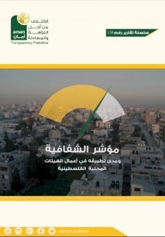 مؤشر الشفافية ومدى تطبيقه في أعمال الهيئات المحلية الفلسطينية المصنّفة C