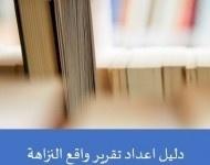دليل اعداد تقرير واقع النزاهة ومكافحة الفساد السنوي