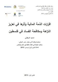 اقرارات الذمة المالية وأثرها في تعزيز  النزاهة ومكافحة الفساد في فلسطين