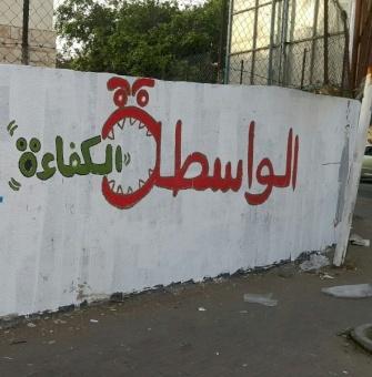 شباب غزة بين المحسوبية واستغلال طاقاتهم للحصول على وظيفة